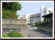 造田小学校