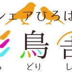 シェアひろば彩鳥舎(いろどりしゃ)2