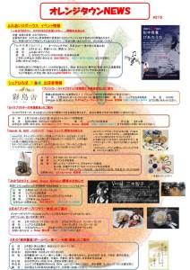 thumbnail of オレンジタウンNEWS 015PDF