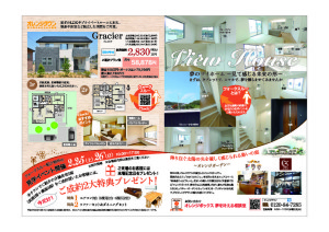 thumbnail of ウオークスルー広告チラシ29.2.25【最終】よんてつ_オレンジタウン低解像度