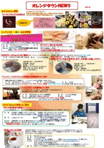 thumbnail of オレンジタウンNEWS 018
