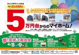 thumbnail of オレンジタウン29.4.8広告B4 0328