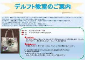 thumbnail of PDF広告デフルト教室