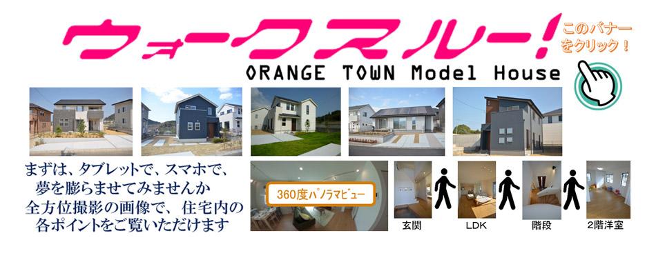 http://orangetown.jp/cms/wp-content/uploads/2017/05/main5.jpg