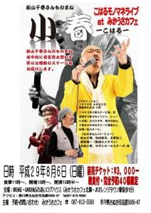 thumbnail of モノマネ小春