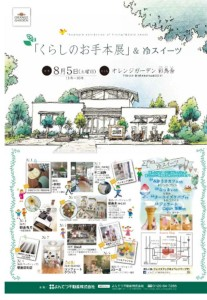 thumbnail of くらしのお手本展&冷スイーツ