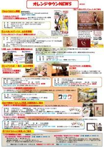 thumbnail of オレンジタウンNEWS 020PDF