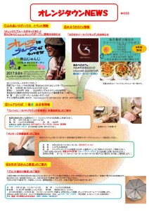 thumbnail of オレンジタウンNEWS 022