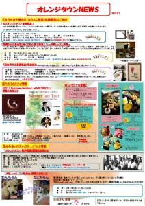 thumbnail of オレンジタウンNEWS 021(最終版A3)PDF