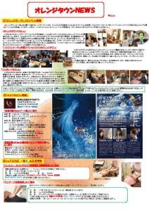 thumbnail of オレンジタウンNEWS 024PDF
