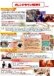 thumbnail of オレンジタウンNEWS(犬猫あり) 027PDF