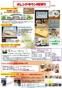 thumbnail of オレンジタウンNEWS 033PDF