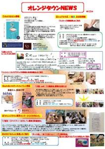 thumbnail of オレンジタウンNEWS 034PDF