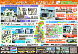 thumbnail of 20181101秋の感謝祭裏