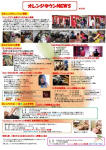 thumbnail of オレンジタウンNEWS 039PDF