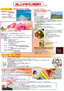 thumbnail of オレンジタウンNEWS 045-1PDF