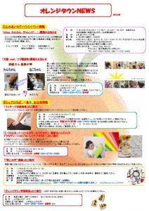thumbnail of オレンジタウンNEWS 048PDF
