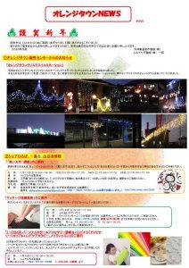 thumbnail of オレンジタウンNEWS 050PDF